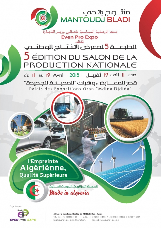 "Le Ministre du Commerce M. Djellab Saïd inaugure la 5e Salon de la production nationale ""Mentoudj Bladi"" à Oran"